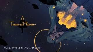 【みきとP/ mikitoP】Tears River/初音ミク Hatsunemiku