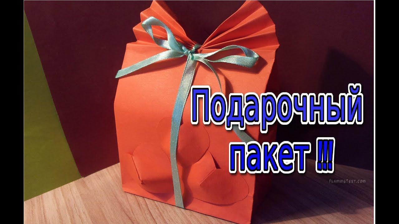 Как своими руками сделать подарочный пакет своими руками из бумаги 17