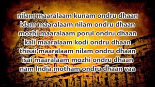 Tamizha TamizhaFrom Roja - Lyrics and English Translation
