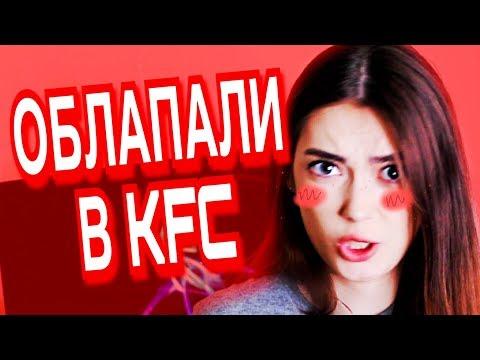 ОБЛАПАЛИ В KFC (НЕЛОВКИЕ СИТУАЦИИ)