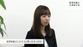 ファンデリー栄養士紹介動画 vol.9