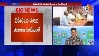 పొత్తుల వల్లే ఓటమి అంటున్న కూటమి నాయకులు | Mahakutami Loss With Alliance
