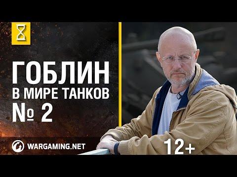 """""""Эволюция танков"""" с Дмитрием Пучковым. Вооружение"""