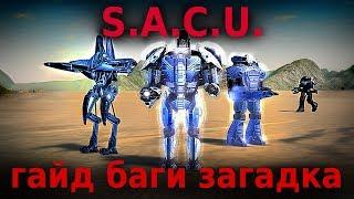 S.A.C.U. апгрейды, фишки, баги, загадка. Supreme Commander