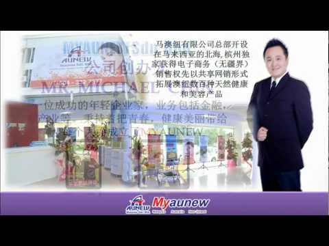Myaunew Network Marketing Online Business Opportunity Presentation (Chinese Version)