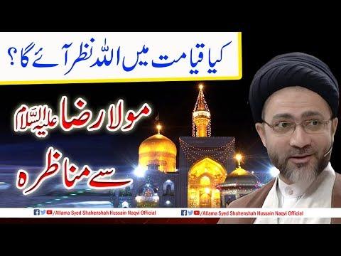 Kya Qayamat me ALLAH nazar ayega? Mola Raza (a.s) sw Ek Shaks ka Munazra...
