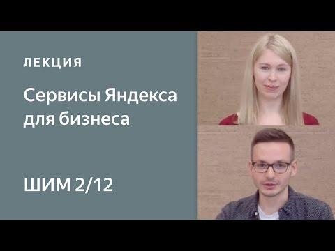2. Сервисы Яндекса для решения бизнес-задач - Школа интернет-маркетинга Яндекса