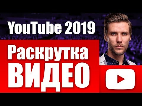 YouTube ПРОДВИЖЕНИЕ. Ютуб ТЕГИ. Продвижение Видео на YouTube. Продвижение Канала 2018