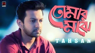 Tomar Majhe (তোমার মাঝে) | TAHSAN | Kishore Das | With Lyrics | Tahsan New Song 2018