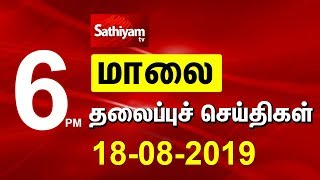 Evening Headlines   மாலை நேர தலைப்புச் செய்திகள்   18 Aug 19   Tamil Headlines   Headlines News