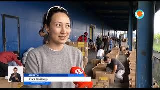 20 тысяч продуктовых наборов раздал нуждающимся благотворительный фонд «Халык»