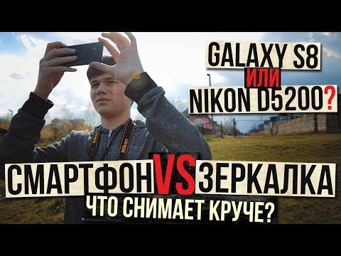 Samsung Galaxy S8 снимает ЛУЧШЕ зеркалки? Samsung Galaxy S8 VS Nikon D5200
