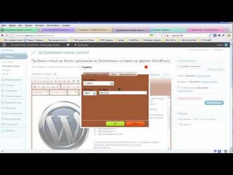 Расширенный визуальный редактор для WordPress.