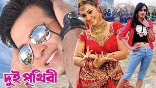 Dui Prithibi (2015) | Theatrical Trailer | Shakib Khan | Apu Biswas | Ahana | Bengali Movie