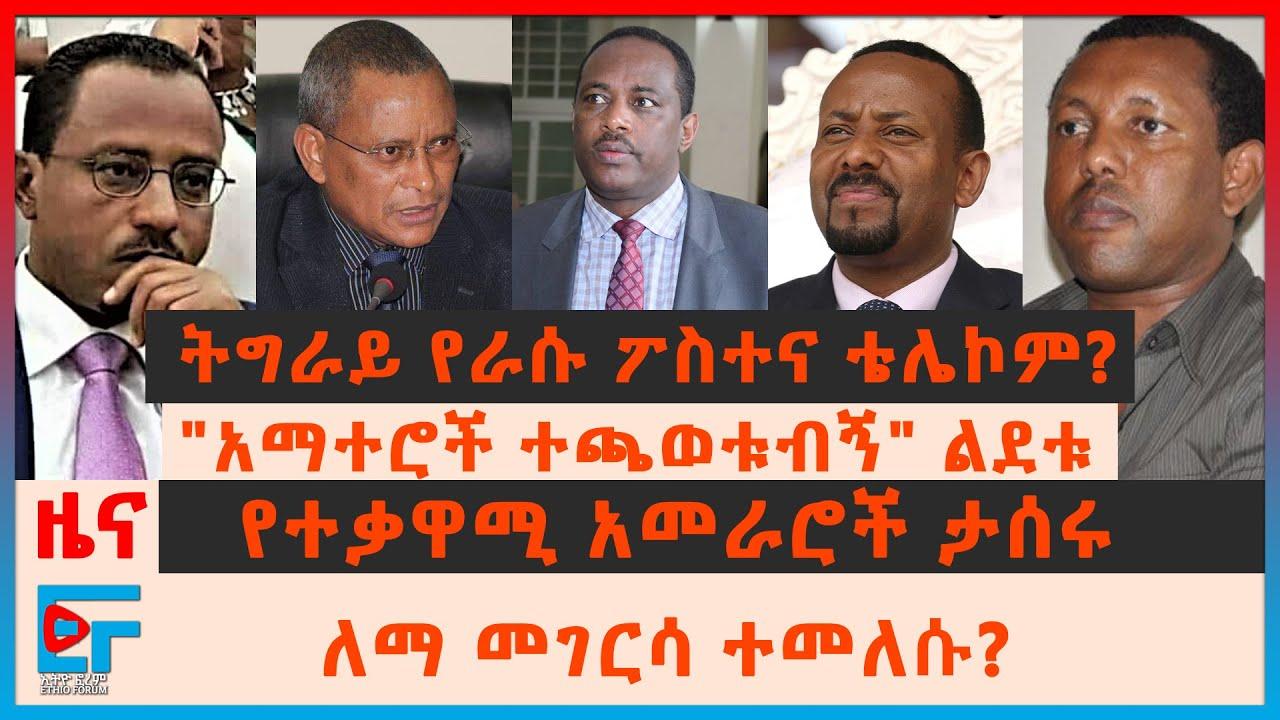 Ethio forum Ethiopian news today abiy ahmed