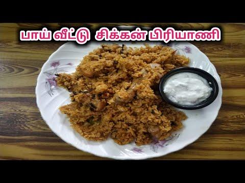 பாய் வீட்டு சிக்கன் பிரியாணி| Muslim style chicken biryani in Tamil | biryani recipe
