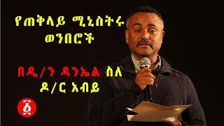 Ethiopia: የጠቅላይ ሚኒስትሩ ወንበሮች   በዲ/ን ዳንኤል ክብረት ስለ ዶ/ር አብይ