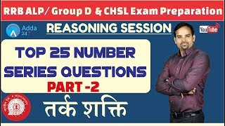 RRB ALP / Group D, SSC CHSL | Top 25 Number Series Questions (Part-2) | Reasoning Tricks