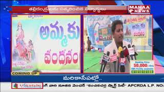 "Sri Chaitanya School Celebration of ""Ammaku Vandanam"" Programme At  Srikakulam"
