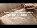 Конопляне полотно, шир 150см | Сучасне виробництво в Україні | Розпакування товару kanva.in.ua