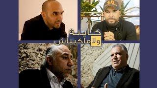 Video رأي مشاهير المغرب