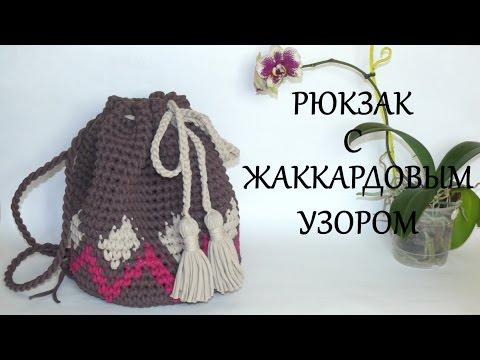 Связать рюкзак крючком из ленточной пряжи - пошагово с фото