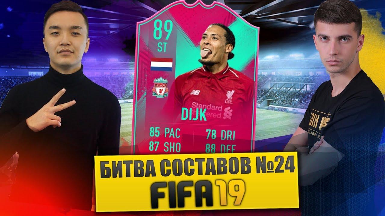 FIFA 19 - БИТВА СОСТАВОВ #24 VS YOZHYK - VAN DIJK 89 ST