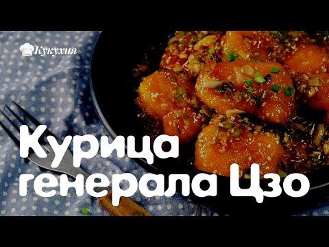 Цыпленок генерала Цзо — очень популярное блюдо китайско-американской кухни!
