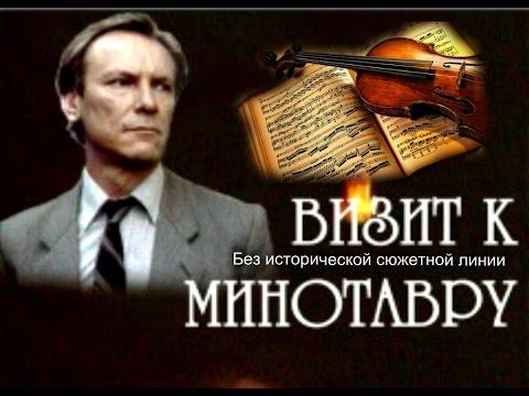 Визит к Минотавру (Без исторической сюжетной линии).Детектив.1987 год.