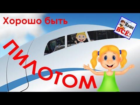 Хорошо быть пилотом! Детям о профессиях. Песенка мультик видео для детей. Наше всё!