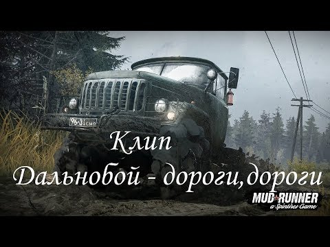 Spintires MudRunner - Клип Дальнобой - дороги,дороги.