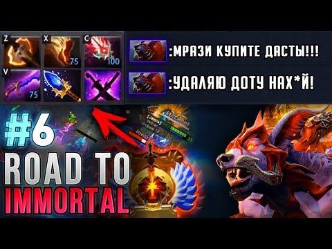 СГОРЕЛ И ЖЕСТКО ТИЛЬТАНУЛ - Road to Immortal #6