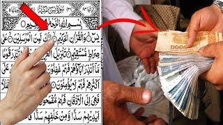 Wazifa Surah Yaseen for Quick Hajat | روزانہ ایک بار سورۃ یاسین پڑھنے کا معجزات | Islam Advisor