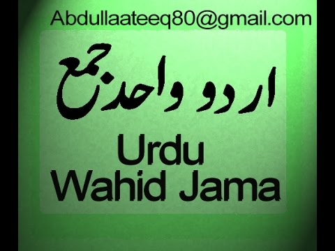 Urdu Wahid Jama