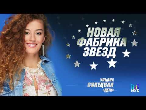 #НОВАЯ ФАБРИКА ЗВЕЗД - Синецкая Ульяна - Лети (Official Audio 2017)