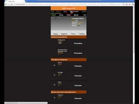 Супер обзор Взлом игры Супер Гонки скачать программу для взлома игру.
