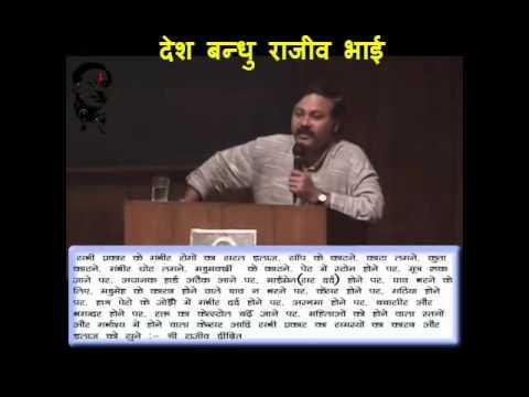 CANCER Treatment केंसर का उपचार आयुर्वेद के द्वारा by Ayurved - Rajiv Dixit (SW29)