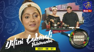 Sunday Cooking with Dilini Lakmali Thirimanna | 01 - 08 - 2021