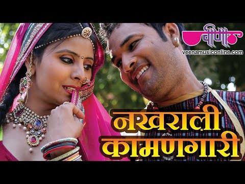 Rajasthani New Holi Song  Nakhrali Kamangari  | Full Hd Holi Video Songs | Superhit Fagan Geet video
