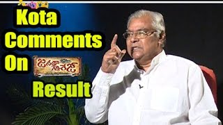 Kota Srinivas Rao Comments On Janatha Garage Movie | Prayanam