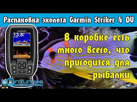 эхолот garmin striker 4dv обзор