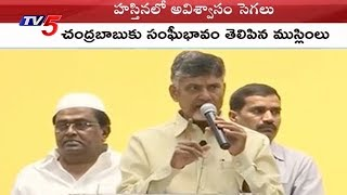 CM Chandrababu Powerful Speech at Muslim Meeting in Vijayawada