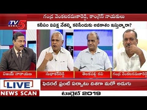 కాంగ్రెస్కు భవిష్యత్తు లేదు: నాయిని | Congress Vs TRS Over Pragathi Bhavan | News Scan | TV5 News