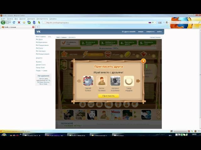 Посмотреть ролик - Взлом игры Бой с тенью (Вконтакте) взлом игр в