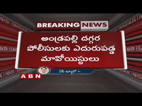 Trade Charge at AOB, One Extremist Lost Life | ABN Telugu