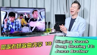 Vocal Coach Reacts Sucker by Jonas Brother Carpool Karaoke