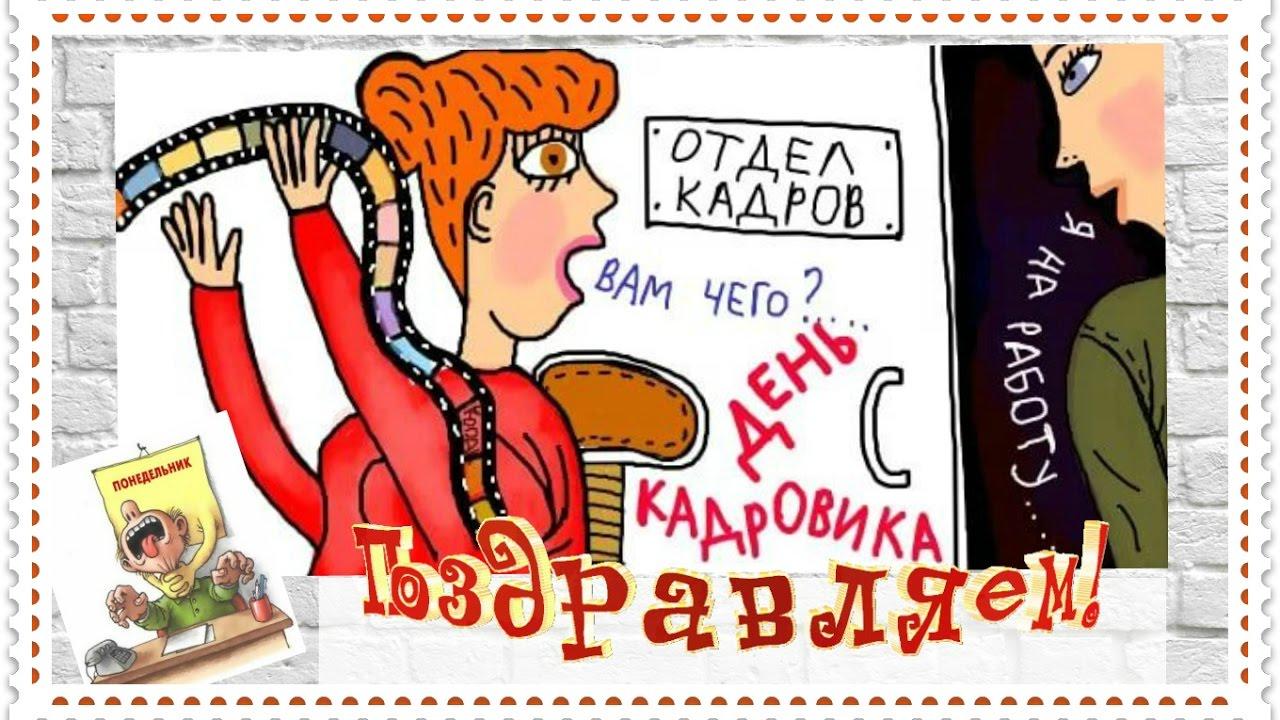 День кадровика поздравления женщинам