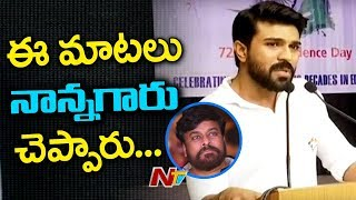 Ram Charan : My Dad Always Say These Words to Me | Ram Charan at Chirec International School | NTV