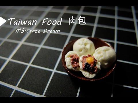 【MS.狂想】袖珍黏土 / Taiwan food 肉包