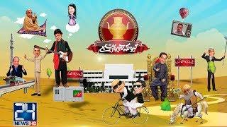 Program | Q K Jamhuriat Hai | 15 October 2017 | 24 News HD